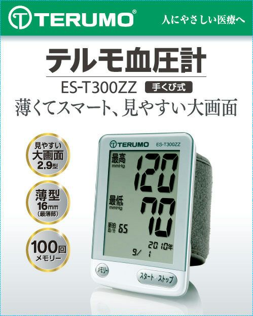 計 テルモ 血圧