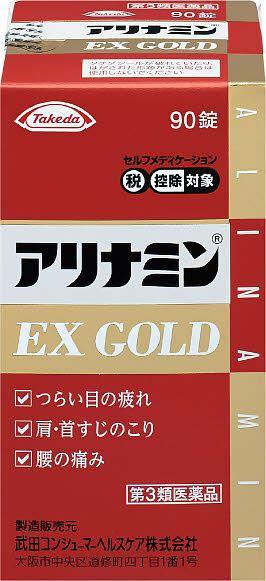 アリナミン ex ゴールド アリナミンEXゴールドの口コミ・効果・値段比較