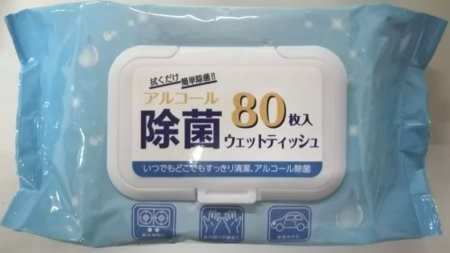 ティッシュ 菌 除 ウェット アルコール ウェットティシュと手洗いによる除菌効果の比較