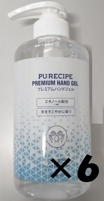 ハンド 洋光 ジェル プレミアム 【洋光】エタノール配合「pu recipe